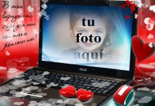 el marco de fotos romantico para laptop 220x150 - el marco de fotos romántico para laptop